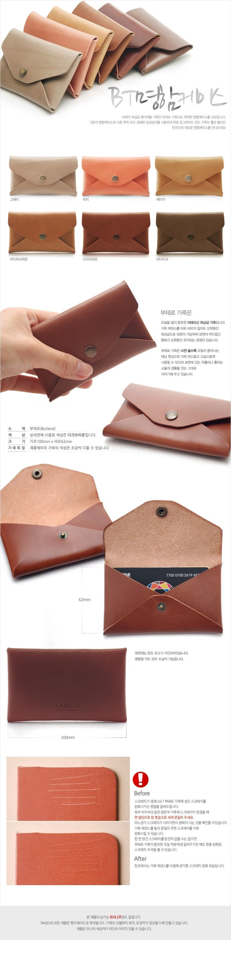 Possible leather craft project, a no-sew coin pouch