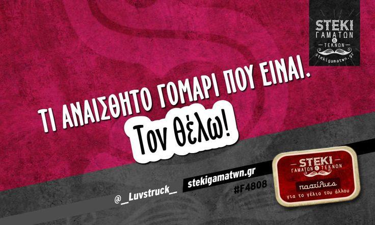 Τι αναίσθητο γομάρι που είναι @__Luvstruck__ - http://stekigamatwn.gr/f4808/