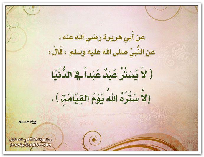 لا يست ر ع بد عبدا في الدنيا إلا ستره الله يوم القيامة Islamic Quotes Peace Be Upon Him Words