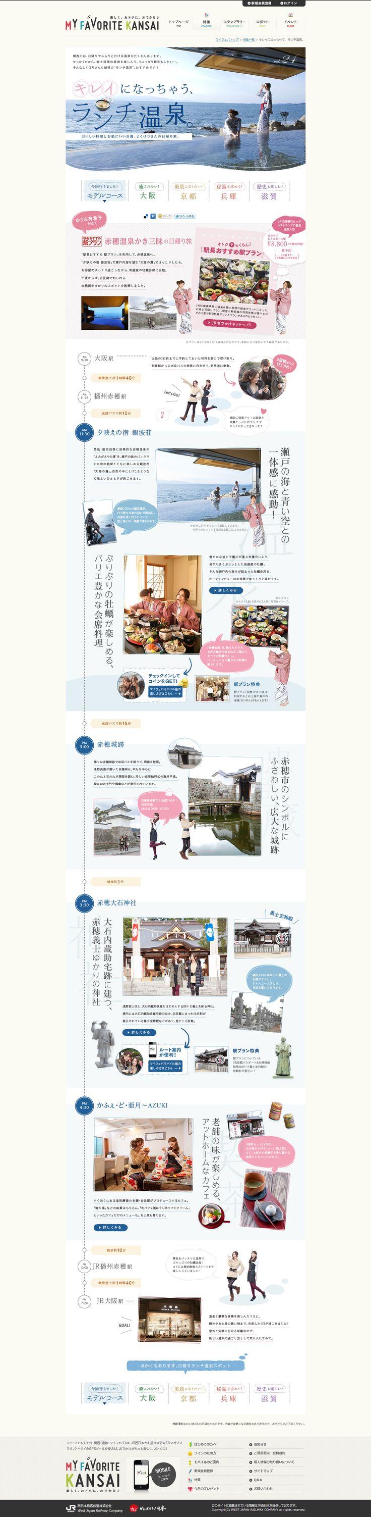 【特集Vol.24】キレイになっちゃう、ランチ温泉。:マイ・フェイバリット関西.png