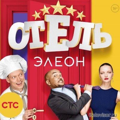 Отель Элеон - Серия 3 сезон 1 - комедия HD смотреть онлайн