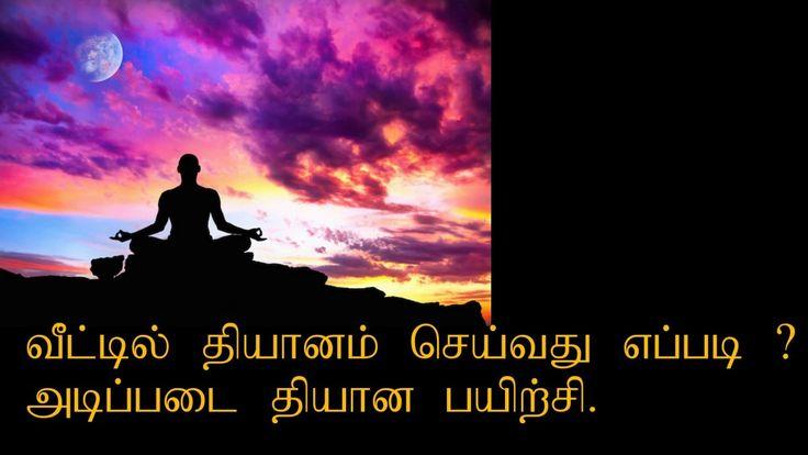 வீட்டில் தியானம் செய்வது எப்படி ? அடிப்படை பயிற்சி   How to meditate - B...