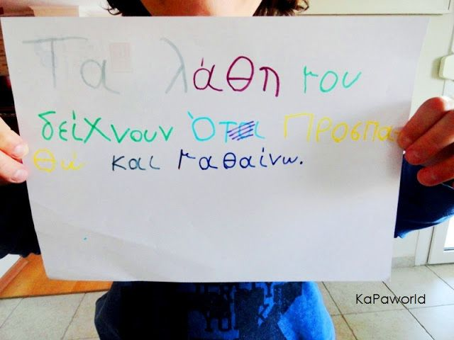 KaPa. Me without you...tea without a biscuit!: Σοκ και Δέος...