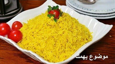 طريقة عمل الارز البسمتي مثل المطاعم موضوع يهمك Egyptian Food Yummy Food Food