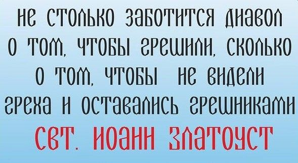 † православный христианин - Мудрые советы и мысли святых отцов   OK.RU