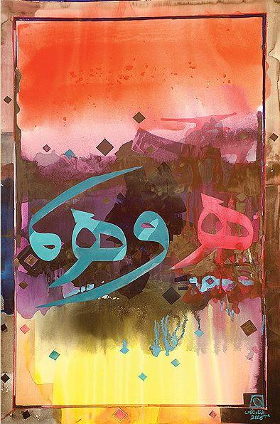 Untitled (2006) - Abdul Qader Al Rais