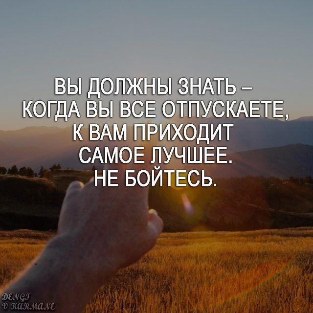 #мотивация #цитата #афоризма #совет #мотивациякаждыйдень #мысли #счастье #правдажизни #мудрость #цитата_дня #цитатывеликихженщин #мыслиматериальны #мыслимысли #психологияотношений #счастьежить #мыслиовечном #deng1vkarmane