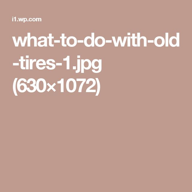 what-to-do-with-old-tires-1.jpg (630×1072)