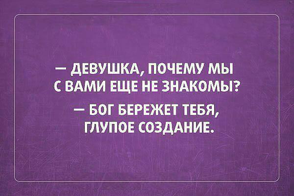 Бог бережет)
