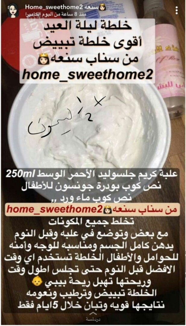 Pin By Sameha 0011 On Skin Care Frases Pretty Skin Care Beauty Skin Care Routine Beauty Recipes Hair