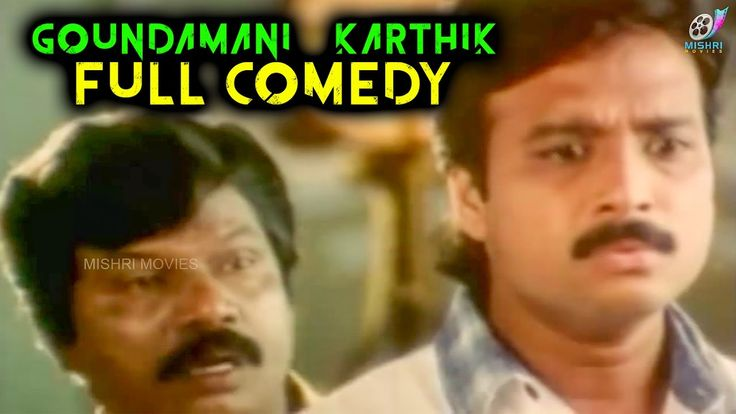 Mettukudi Full Comedy | Goundamani Karthik Comedy Scenes | Gemini Ganesan | Nagma | Super Comedy