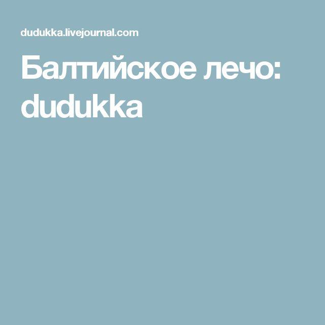 Балтийское лечо: dudukka