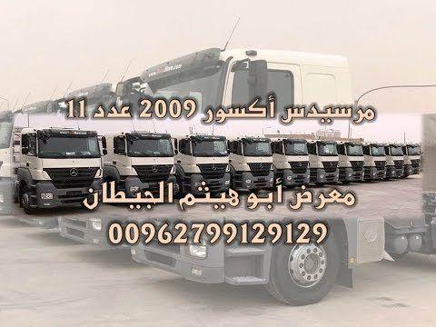 مرسيدس اكسور 1840 هاف ميجا 2009 عدد11 معرض ابو هيثم الجيطان للشاحنات Youtube Youtube Enjoyment Monster Trucks