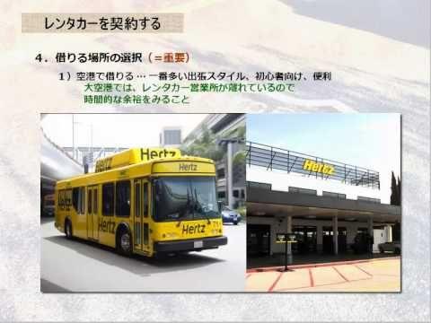 旅行講座:旅行計画編 - 北米をドライブする (1) 準備編 / 講師 : 竹山恵子