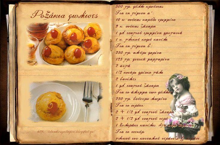 ροξάκια φωλίτσες-τετράδιο συνταγών