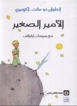 تحميل كتاب الامير الصغير Pdf لأنطوان دو سانت هذه الرواية الصغيرة كتبها الكاتب الفرنسي الكبير أنطوان دو سانت إكزوبيري Books The Little Prince Childrens Library