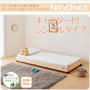 タイプが選べる頑丈ロータイプ収納式3段ベッド【fericica】フェリチカキャスター付シングルタイプ