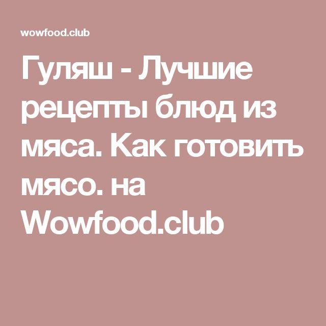 Гуляш - Лучшие рецепты блюд из мяса. Как готовить мясо.  на Wowfood.club