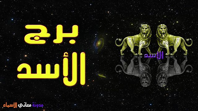 ترتيب برج الأسد وصفاته وتوقعات العلماء 23 يوليو 22 اغسطس برج الأسد الرمز الأسد الألوان المفضلة الذهبي والبرتقالي Movie Posters Photo Poster
