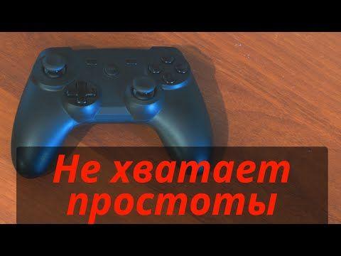 [Распаковка] Xiaomi Gamepad и MiraScreen