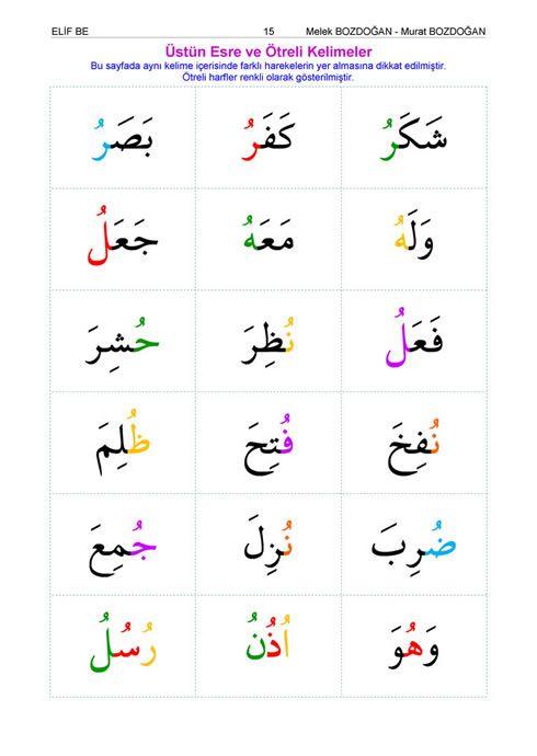 Siparis Formu Alfabe Calisma Sayfalari Harfleri Ogreniyorum Arap Alfabesi