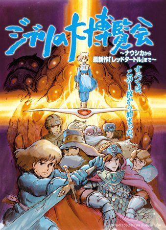 今年の夏は、ヒルズでジブリ!『ジブリの大博覧会~ナウシカから最新作「レッドタートル」まで~』メインポスター。風の谷のナウシカ(C) 1984 Studio Ghibli・H