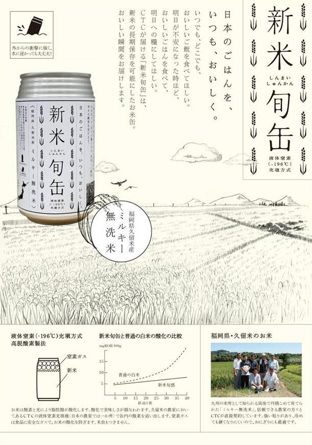 新米旬缶: canned newly harvested rice