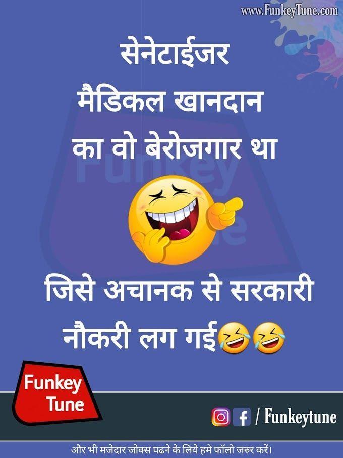Hindi Jokes Pati Patni Latest Funny Jokes Very Funny Jokes Funny Jokes In Hindi