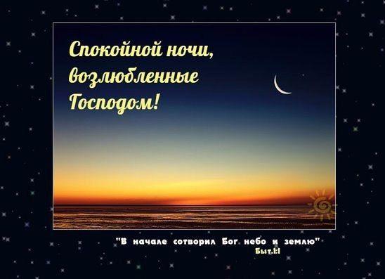 Христианские открытки спокойной ночи с цитатами, марок для открытки