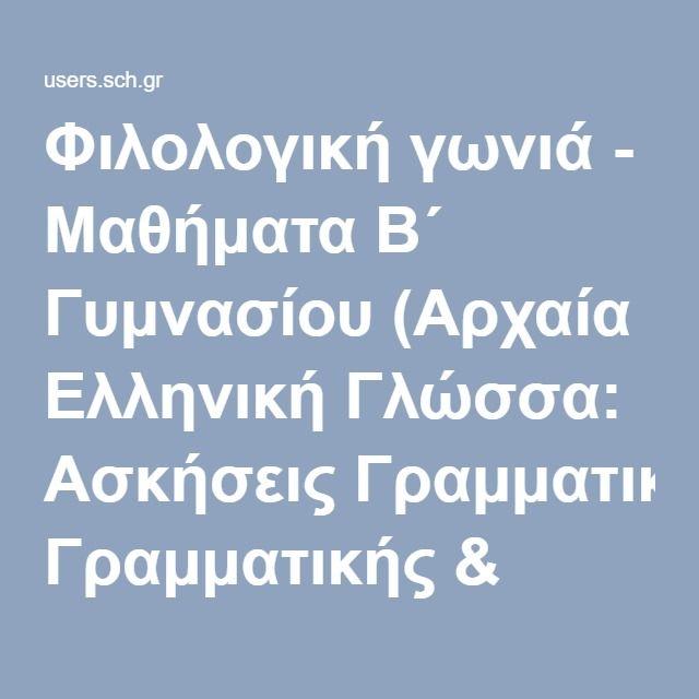 Φιλολογική γωνιά - Μαθήματα Β΄ Γυμνασίου (Αρχαία Ελληνική Γλώσσα: Ασκήσεις Γραμματικής & Συντακτικού ανά διδακτική ενότητα)