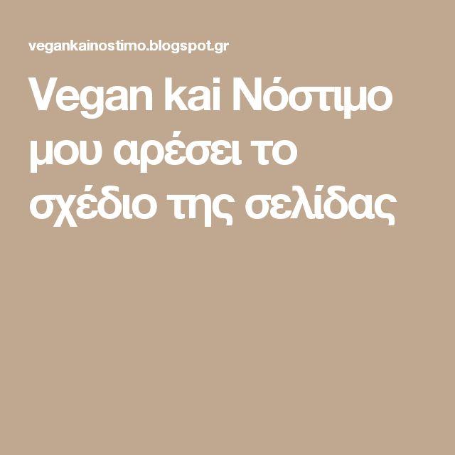 Vegan kai Νόστιμο μου αρέσει το σχέδιο της σελίδας