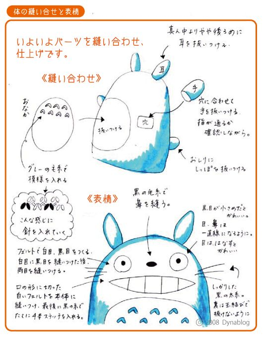 ★あみぐるみ!トトロ☆パペットの編み図だよ~! |Dynablog!|Ameba (アメーバ)