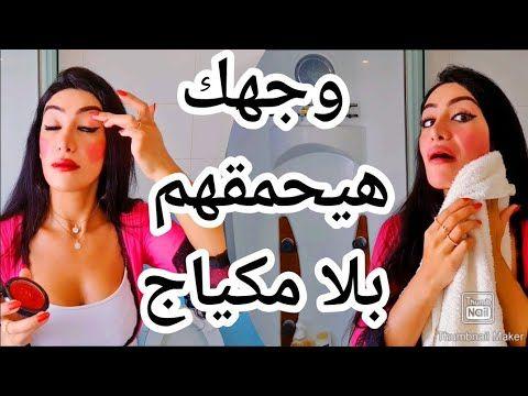 باي باي المكياج بنت عمي ضروري تجربي هادي جمال طبيعييييي Youtube