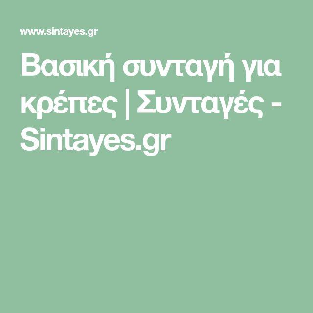 Βασική συνταγή για κρέπες | Συνταγές - Sintayes.gr