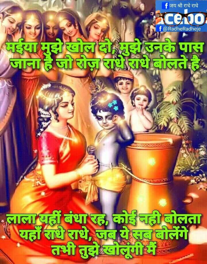 Bol Do Na Please Radhe Radhe Jai Shree Krishna Jai Shree