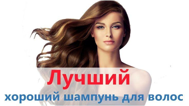 Какой хороший шампунь для волос   выберите лучший шампунь для роста волос https://youtu.be/4MlS__j3lpc