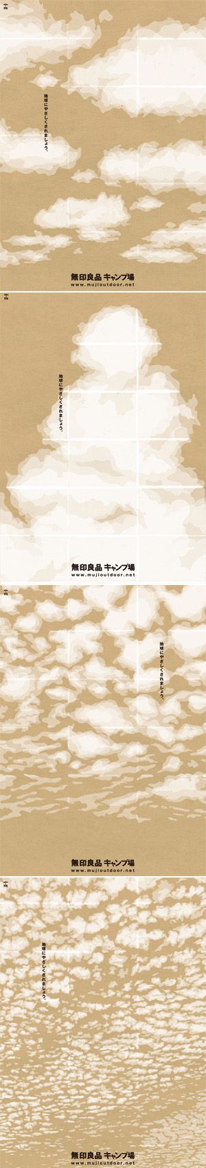 無印良品キャンプ場, 2009: by Norito Shinmura for Muji outdoor, 2009