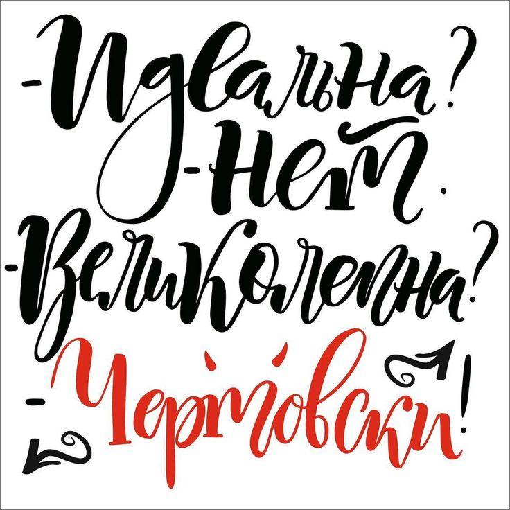 Всем неидеальным девочкам посвящается, недельная моя работа о любви Спасибо @okeanyreki за прекрасную фразу! #ночныебуквы #рисуюбуквы #brushpen #каллиграфиякистью #современнаякаллиграфия #леля_и_буквы #lettering #ruslettering #любовь #радость #brushpen  #любовь #handmadefont #cyrilic #handlettering #lettering #handtype #lettering #brushlettering #calligraphy #brushcalligraphy #moderncalligraphy #watercolor  #handlettering #goodtype #thedailytype #леттеринг #леттеринг_кистью #леттерингкист...