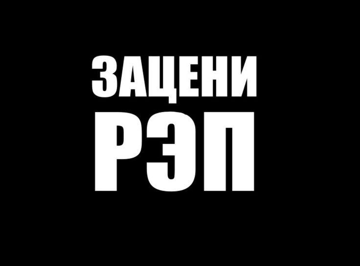 Официальный трейлер канала Зацени РЭП!
