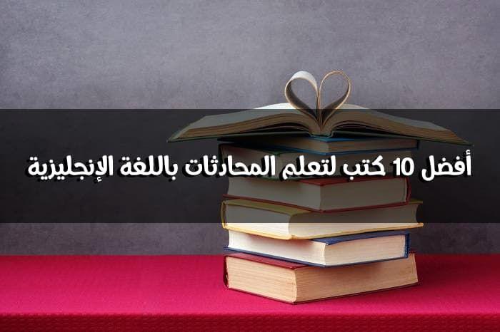 أفضل 10 كتب لتعلم المحادثات باللغة الإنجليزية Learning