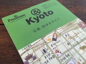 読んでるだけでワクワク!京都旅行におすすめのガイドブック7選!!の画像