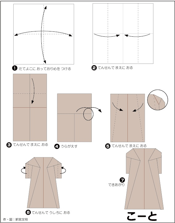 simple origami kimono instructions