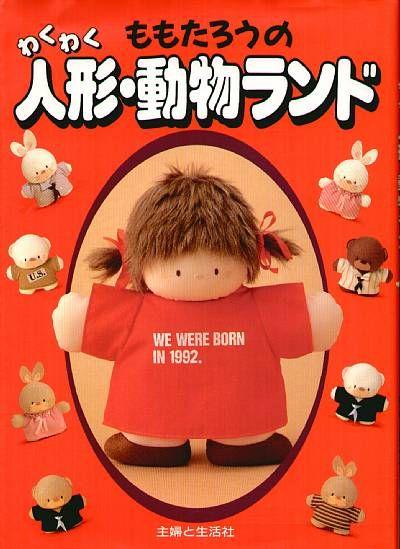 Felt toys- Japan magazine with patterns