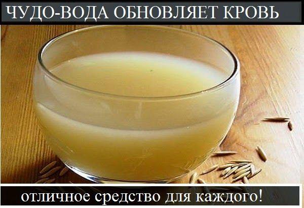 Попался полезный рецепт о пользе овсяной воды. О нём пишет женщина, испытавшая его на себе...  Этот рецепт мне достался от мамы. Овсяна...