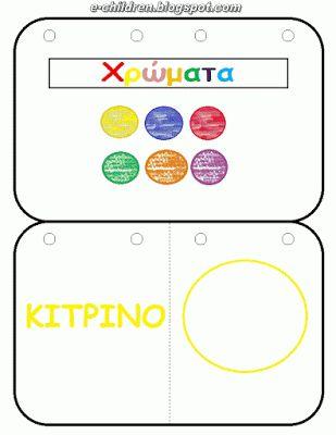 Los Niños: Βιβλίο συνδυασμού (Match Flip Book) για τα χρώματα...