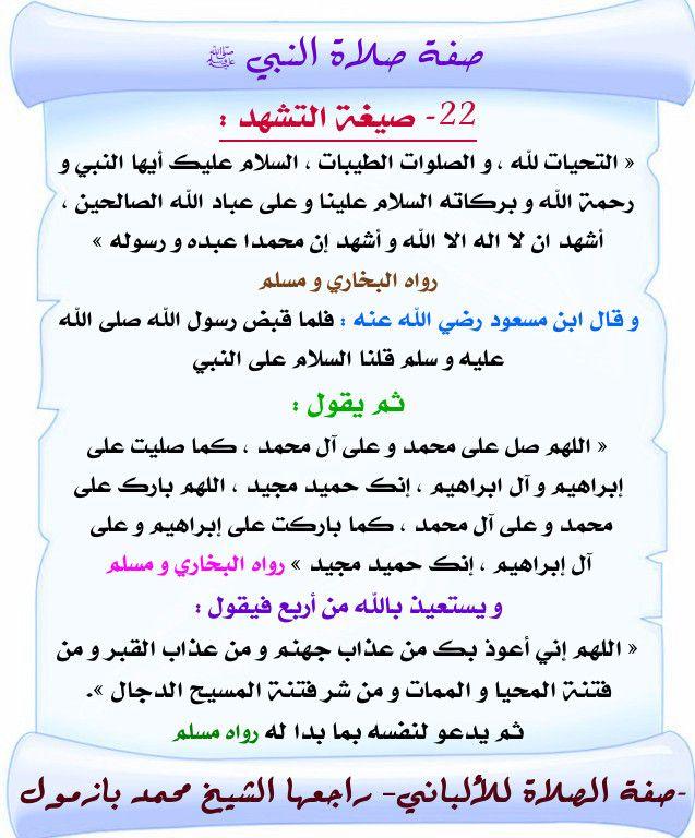 Pin By الدعوة إلى الله On أحاديث نبوية شريفة عن كيفية الصلاة