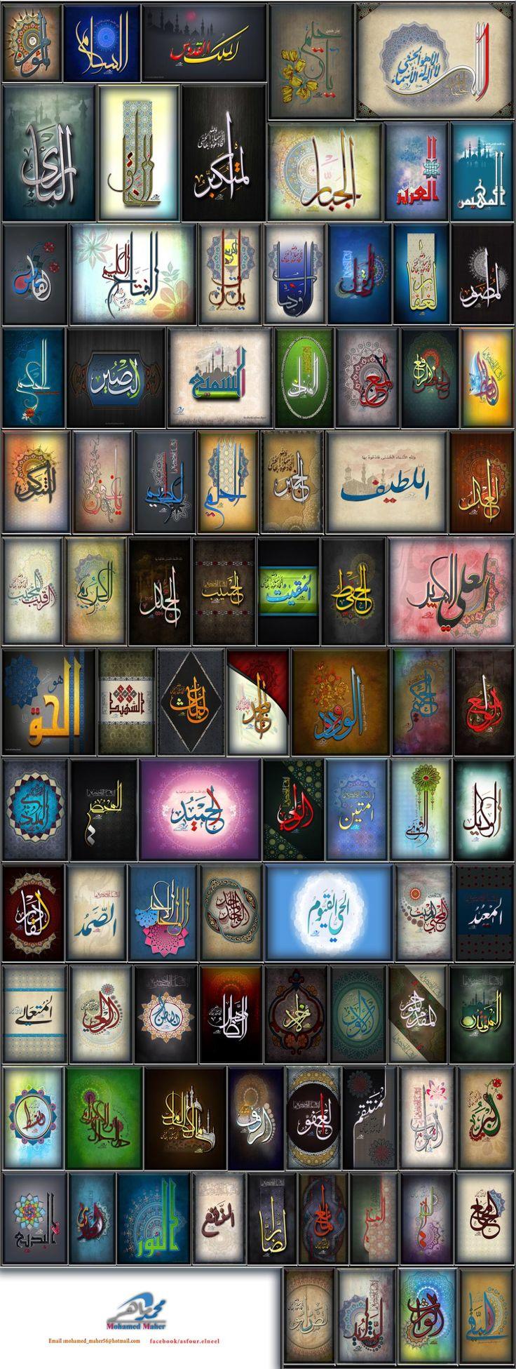 99 Names of God by AsfourElneel on DeviantArt Seni