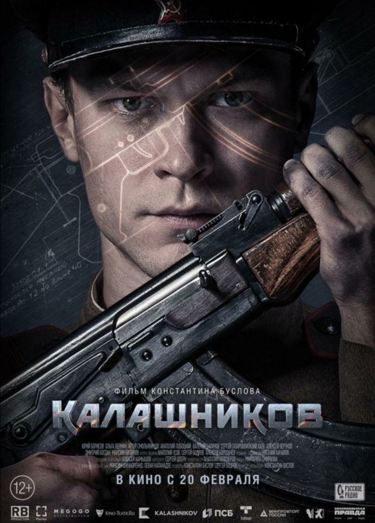 Калашников/фильм/афиша в 2020 г Фильмы, Хорошие фильмы