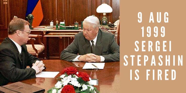 9 August 1999. Boris Yeltsin fires Sergei Stepashin after only three months of office and also his entire cabinet