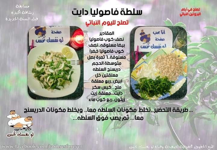 سلطه فاصوليا Healthy Recipes Keto Diet Recipes